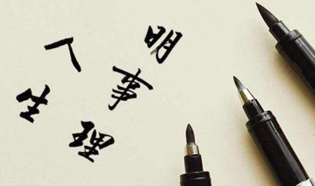 10 motivos para você começar estudar mandarim agora